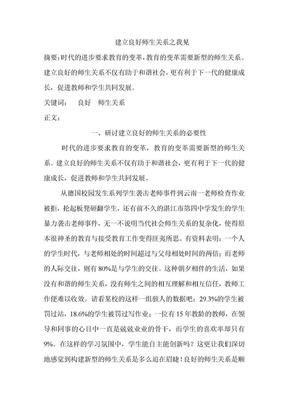 教育学论文[2][1].doc