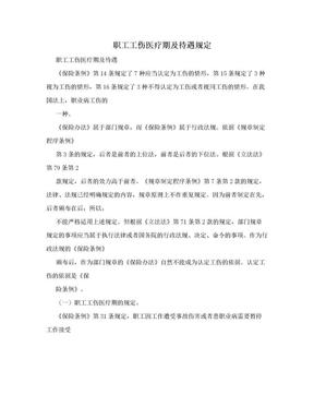 职工工伤医疗期及待遇规定.doc