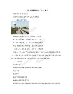 西安灞桥热电厂实习报告.doc