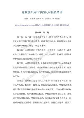 党政机关厉行节约反对浪费条例.docx