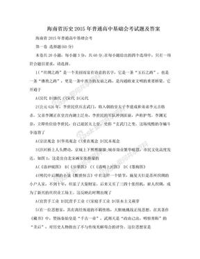 海南省历史2015年普通高中基础会考试题及答案.doc