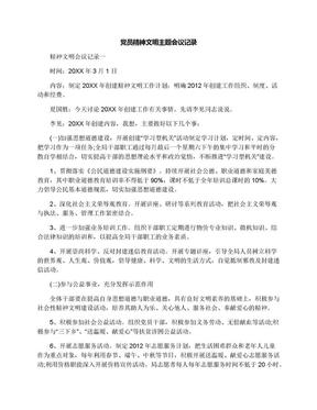 党员精神文明主题会议记录.docx