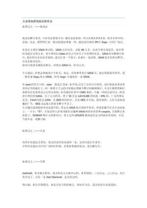 去香港血拼的商品推荐表.doc