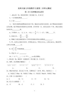 北师大版七年级数学上册第二章单元测试2.doc