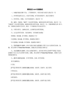 期刊论文word排版格式.docx