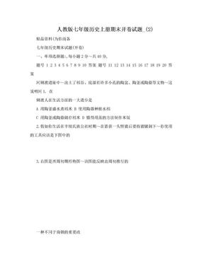 人教版七年级历史上册期末开卷试题_(2).doc