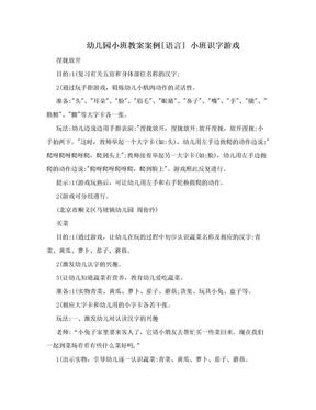 幼儿园小班教案案例[语言] 小班识字游戏.doc