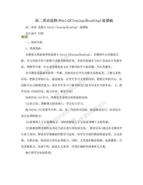 高二英语选修8Unit2Cloning(Reading)说课稿.doc