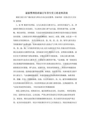 最新整理的祥康百年养生堂王晗老师讲座.doc