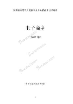 技能考核试题库企业网络推广模块2017-9-8.docx