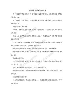 品类管理与促销优化.doc