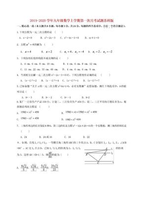 2019-2020学年九年级数学上学期第一次月考试题苏科版.doc