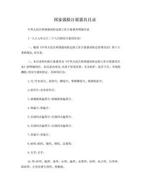 国家强检计量器具目录(详细最新).doc