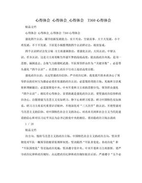 心得体会 心得体会_心得体会 7360心得体会.doc