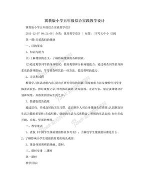冀教版小学五年级综合实践教学设计.doc