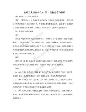 杭州五大经典餐饮vi设计案例分享与评析.doc