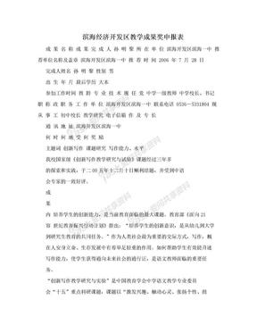 滨海经济开发区教学成果奖申报表.doc