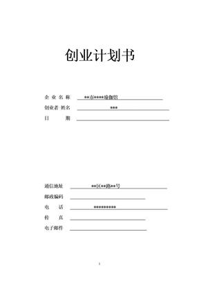瑜伽馆创业计划书(上).doc