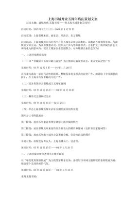 上海书城开业五周年店庆策划文案.doc