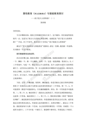 图文思维教育法.孩子是大人教笨的(全文).doc 熊春锦先生的讲座讲学资料