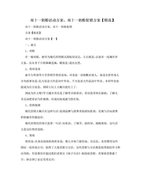 双十一奶粉活动方案、双十一奶粉促销方案【精选】.doc