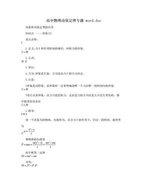 高中物理动量定理专题 word.doc.doc