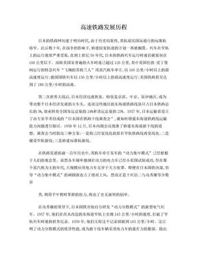日本铁路发展史.doc