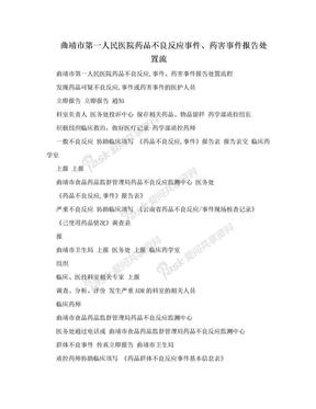 曲靖市第一人民医院药品不良反应事件、药害事件报告处置流.doc