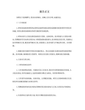 正文模板--国家重大科研仪器研制项目.doc
