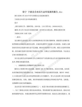徐宁  宁波北仑双岙生态环境调查报告.doc.doc