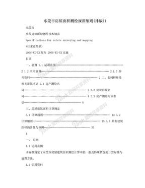 东莞市房屋面积测绘规范细则(排版)1.doc