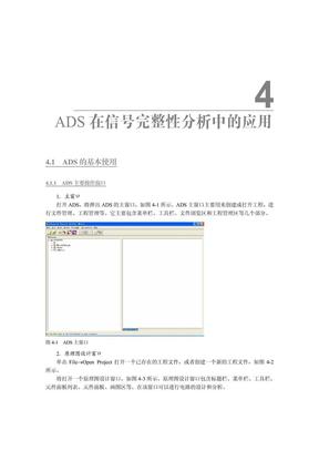 ADS SI.pdf