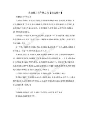 土建施工员年终总结【精选资料】.doc