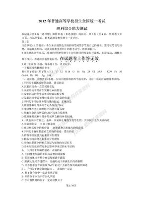 2012高考全国卷理综试卷(纯净打印版).doc