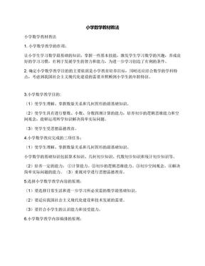 小学数学教材教法.docx