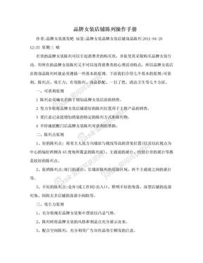 品牌女装店铺陈列操作手册.doc