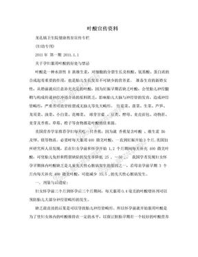 叶酸宣传资料.doc