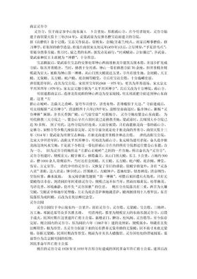 南京灵谷寺.doc