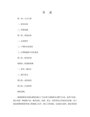 球墨铸铁管施工规范.doc