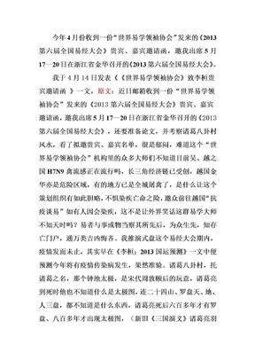 """李桓:利用奇门遁甲灭掉""""世界易学领袖协会""""全程.doc"""
