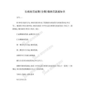行政处罚延期(分期)缴纳罚款通知书 - 空.doc