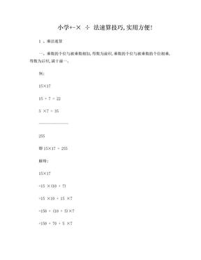 小学速算技巧.doc