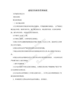 建筑劳务财务管理制度.doc