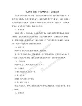 某企业2013年安全活动月活动方案.doc