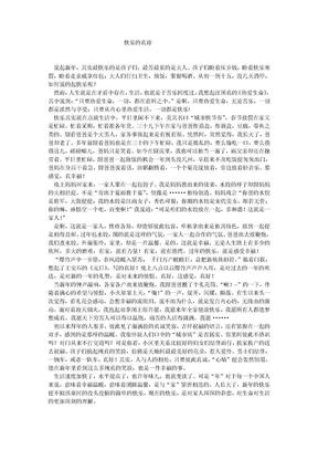 春节征文 Microsoft Word 文档.doc