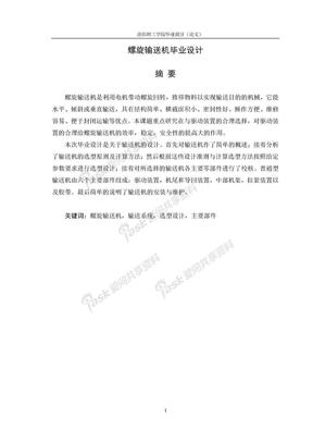 螺旋输送机毕业设计(论文).doc