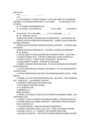 投资合作协议书范本.pdf
