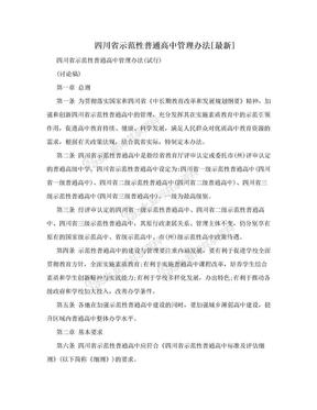 四川省示范性普通高中管理办法[最新].doc