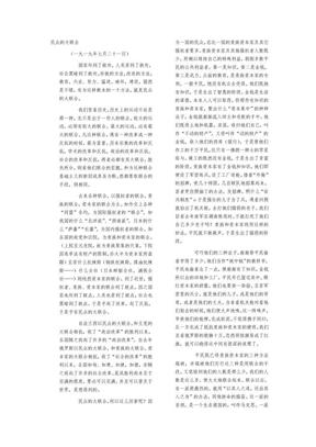 民众的大联合[1-3].doc