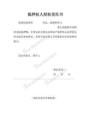 抵押权人授权委托书.doc